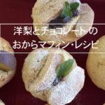洋梨とチョコレート のおからマフィンレシピ