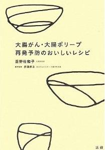 『大腸がん・大腸ポリープ 再発予防のおいしいレシピ』(法研)
