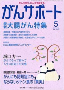 雑誌『がんサポート』大腸がん特集