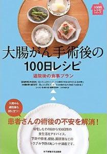 大腸がん手術後100日レシピ(女子栄養大学出版部)