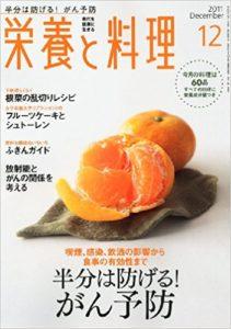 雑誌『栄養と料理』