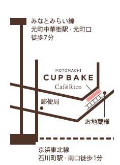 おからマフィン専門店 カフェリコ店舗地図
