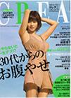 雑誌『CREA』