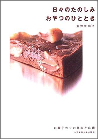 『日々のたのしみおやつのひととき—お菓子作りの基本と応用』(女子栄養大学出版部)