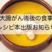 大腸がん術後の食事新刊出版のお知らせ